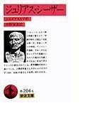 ジュリアス・シーザー 改訳 (岩波文庫)(岩波文庫)