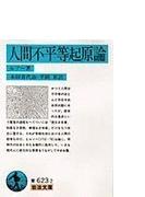 人間不平等起原論 改訳