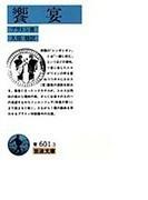 饗宴 改版 (岩波文庫)(岩波文庫)