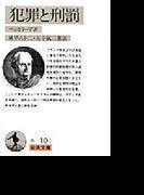 犯罪と刑罰 改版 (岩波文庫)