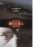 溺れた巨人 (創元SF文庫)(創元SF文庫)
