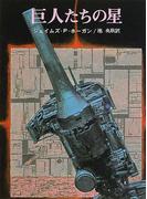 巨人たちの星 (創元SF文庫)