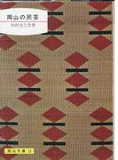 岡山の民芸 (岡山文庫)