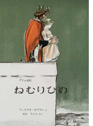 ねむりひめ グリム童話 (世界傑作絵本シリーズ スイスの絵本)