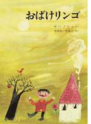 おばけリンゴ (世界傑作絵本シリーズ ドイツの絵本)
