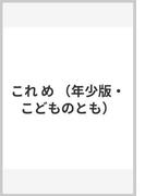 これ め (年少版・こどものとも)