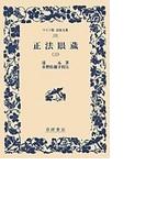 正法眼蔵 3 (ワイド版岩波文庫)