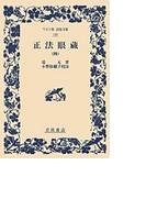 正法眼蔵 4 (ワイド版岩波文庫)