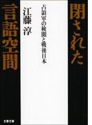 閉された言語空間 占領軍の検閲と戦後日本