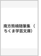 南方熊楠随筆集 (ちくま学芸文庫)(ちくま学芸文庫)