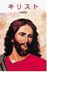 キリスト (ポプラ社文庫 伝記文庫)(ポプラ社文庫)