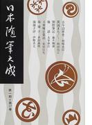 日本随筆大成 新装版 第1期 17 古今沿革考