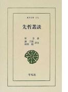 先哲叢談 (東洋文庫)(東洋文庫)
