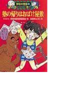 塾の帰りはおばけ屋敷 (ポプラ社文庫 学校の怪談文庫)(ポプラ社文庫)