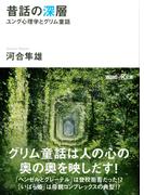 昔話の深層 ユング心理学とグリム童話 (講談社+α文庫)(講談社+α文庫)