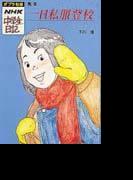 一日私服登校 先生 (ポプラ社版・NHK中学生日記)