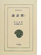 論語徴 1 (東洋文庫)(東洋文庫)