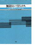 無限のパラドックス パズルで学ぶカントールとゲーデル