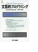 文芸的プログラミング (Ascii software science Programming paradigm)