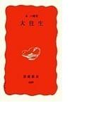 大往生 (岩波新書 新赤版)(岩波新書 新赤版)