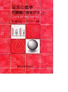 日本の数学−−何題解けますか? 上 ねずみ算・油分け問題から微積分まで