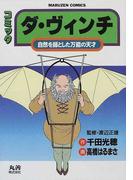 ダ・ヴィンチ 自然を師とした万能の天才 コミック (丸善コミックス)