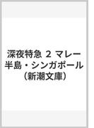 深夜特急 2 マレー半島・シンガポール (新潮文庫)(新潮文庫)