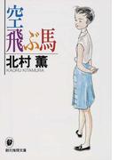 空飛ぶ馬 (創元推理文庫 円紫さんと私シリーズ)(創元推理文庫)