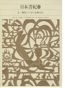 新編日本古典文学全集 2 日本書紀 1 巻第一神代 上〜巻第十応神天皇