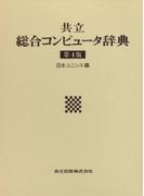 共立総合コンピュータ辞典 第4版