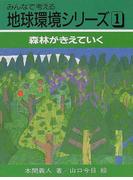 みんなで考える地球環境シリーズ 1 森林がきえていく