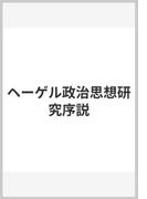 ヘーゲル政治思想研究序説