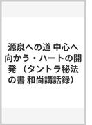 源泉への道 中心へ向かう・ハートの開発