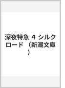 深夜特急 4 シルクロード (新潮文庫)(新潮文庫)