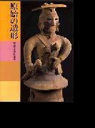日本美術全集 第1巻 原始の造形