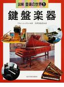 図解音楽の世界 1 鍵盤楽器