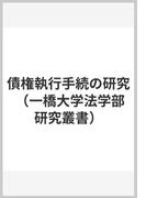 債権執行手続の研究 (一橋大学法学部研究叢書)