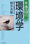 水辺の環境学 続