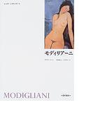 モディリアーニ (アート・ライブラリー)