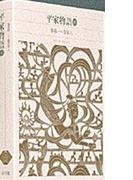 新編日本古典文学全集 45 平家物語 1 巻第一〜巻第六