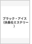 ブラック・アイス (扶桑社ミステリー)(扶桑社ミステリー)