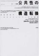 公共性の構造転換 市民社会の一カテゴリーについての探究 第2版