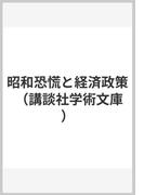 昭和恐慌と経済政策 (講談社学術文庫)(講談社学術文庫)