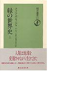 緑の世界史 上 (朝日選書)(朝日選書)