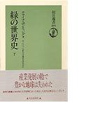 緑の世界史 下 (朝日選書)(朝日選書)