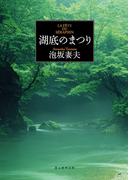 湖底のまつり (創元推理文庫)(創元推理文庫)