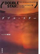 ダブル・スター (創元SF文庫)(創元SF文庫)