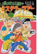 ズッコケ三人組のミステリーツアー (新・こども文学館 ズッコケ三人組シリーズ)