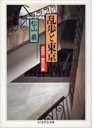 【限定復刊】乱歩と東京