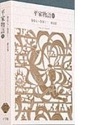 新編日本古典文学全集 46 平家物語 2 巻第七〜巻第十二 灌頂巻
